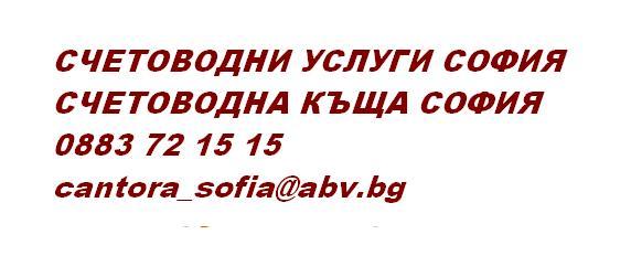 счетоводна-кантора-софия