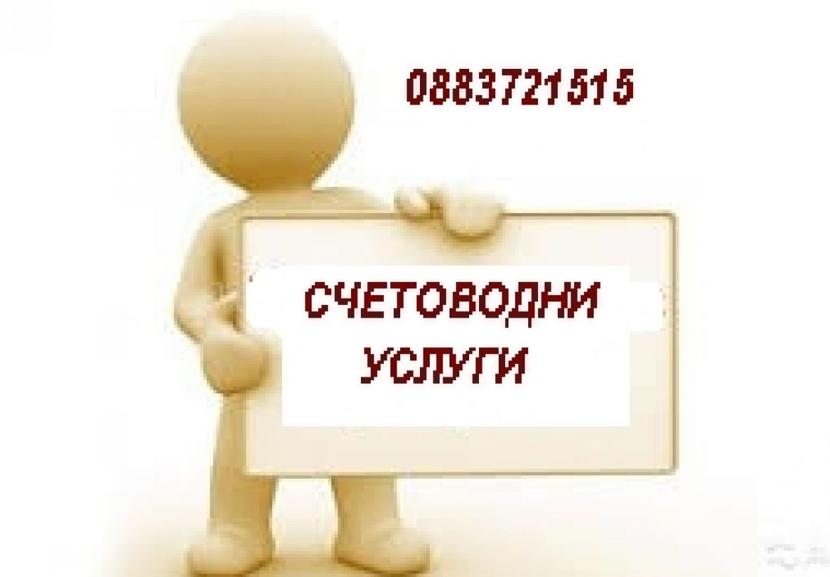 счетоводни-услуги-0883721515-София